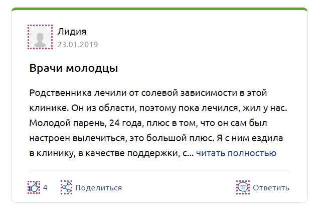 """""""Первая Наркологическая Клиника"""" Алпатьево отзывы"""
